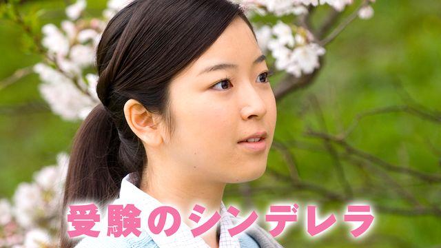 受験のシンデレラ(2008年・映画)