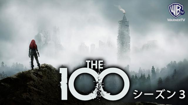 The 100/ ハンドレッド シーズン3