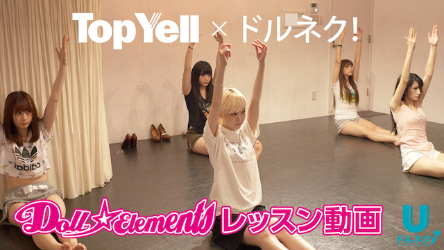 Top Yell × ドルネク Doll☆Elements レッスン動画