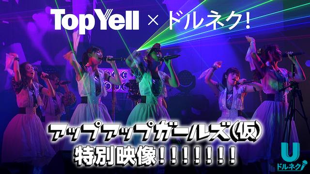 Top Yell × ドルネク アップアップガールズ(仮)特別映像!!!!!!!