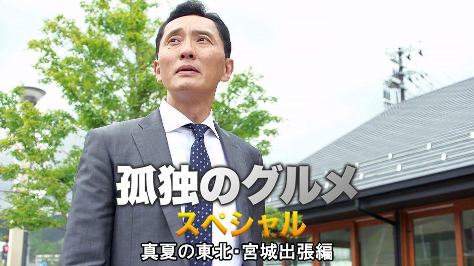 孤独のグルメ スペシャル 真夏の東北・宮城出張編