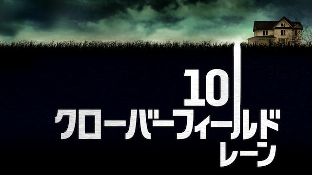 10クローバーフィールド・レーン動画