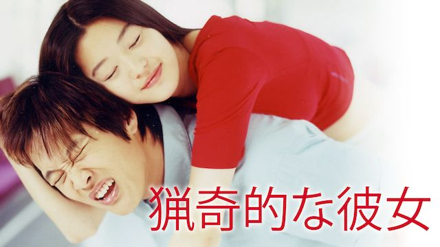 猟奇的な彼女(韓国・映画)