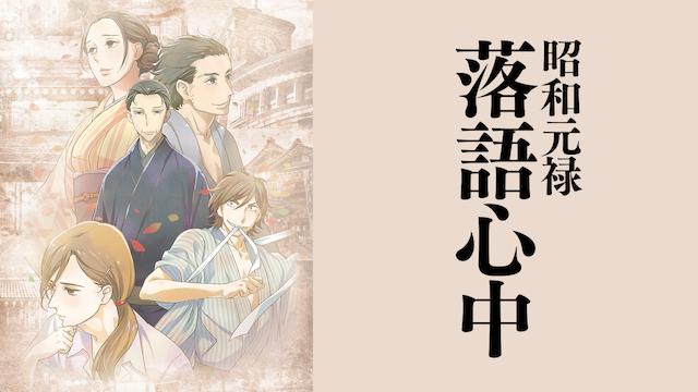 昭和元禄落語心中 第十二話の画像
