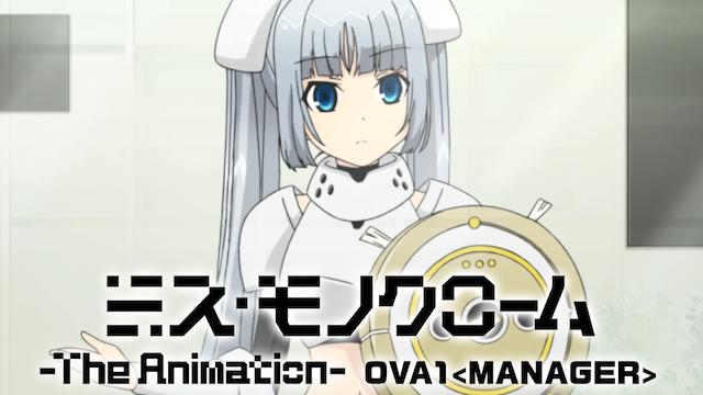 ミス・モノクローム -The Animation-OVA1<MANAGER></a><h4 class=