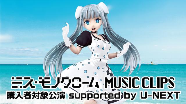 ミス・モノクロームMUSIC CLIPS購入者対象公演 supported by U-NEXT