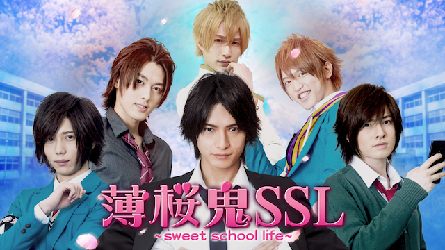 薄桜鬼SSL~sweet school life~
