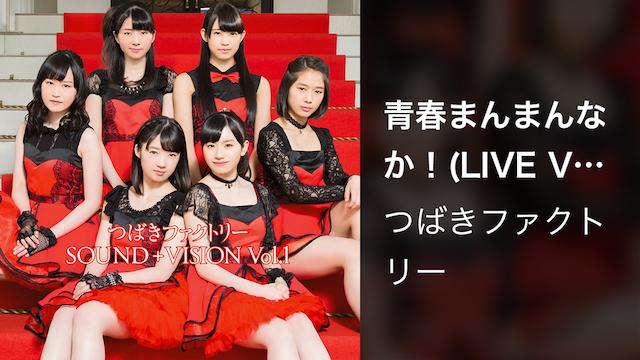 つばきファクトリー『青春まんまんなか!』(LIVE Ver.)