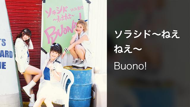 Buono!『ソラシド~ねえねえ~』(MV short Ver.)