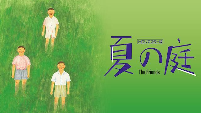 夏の庭-The Friends- (HDリマスター版)無料動画