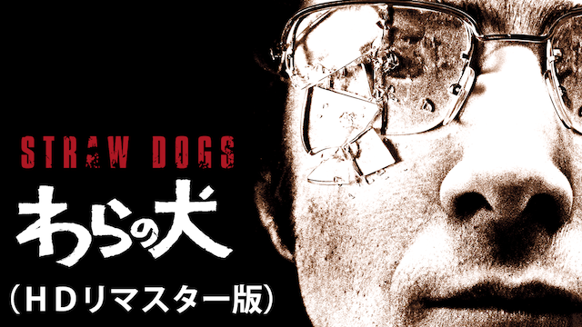 わらの犬(HDリマスター版)
