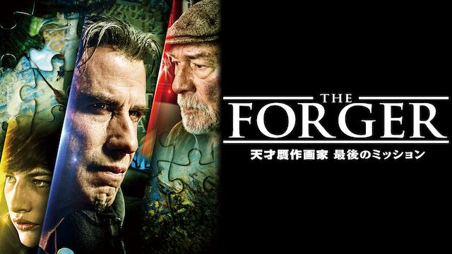 THE FORGER 天才贋作画家最後のミッション無料公式動画