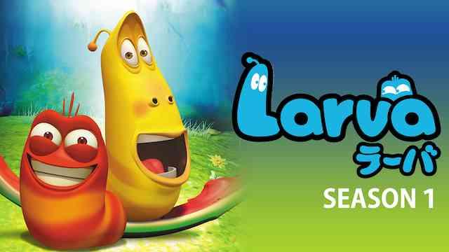 ラーバ(Larva) シーズン1