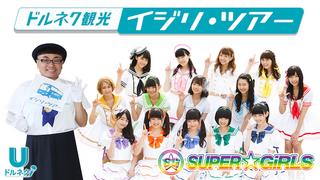 ドルネク観光 イジリ・ツアー【SUPER☆GiRLS】