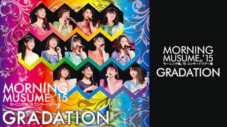 モーニング娘。'15コンサートツアー春 ~ GRADATION ~