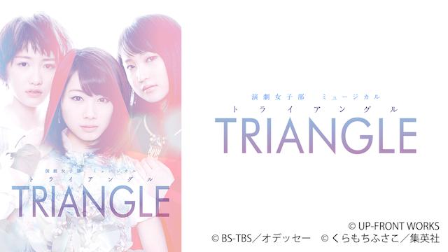 演劇女子部 ミュージカル「TRIANGLE -トライアングル-」