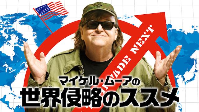マイケル・ムーアの世界侵略のススメ動画