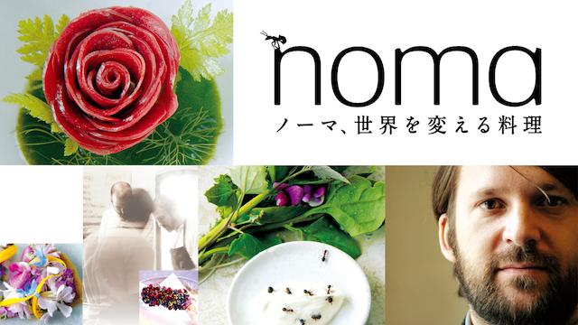 ノーマ、世界を変える料理の画像