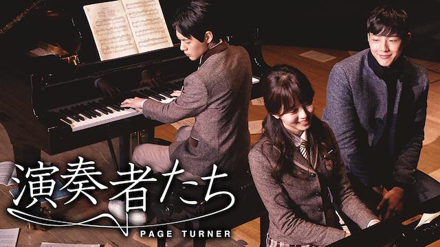演奏者たち~PAGE TURNER~