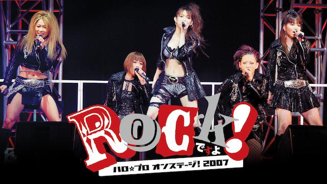 ハロ☆プロオンステージ!2007「Rockですよ!」