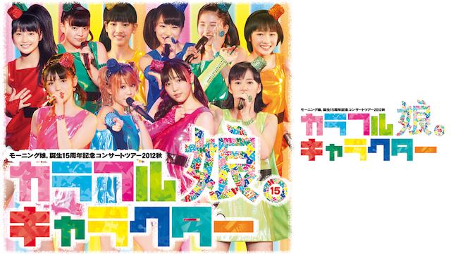 モーニング娘。誕生15周年記念コンサートツアー2012秋~カラフルキャラクター~