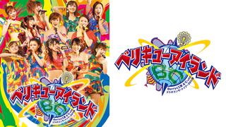 Berryz工房&℃-ute コラボコンサートツアー2011秋 ~ベリキューアイランド~