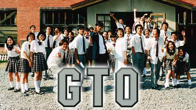 GTO動画フル