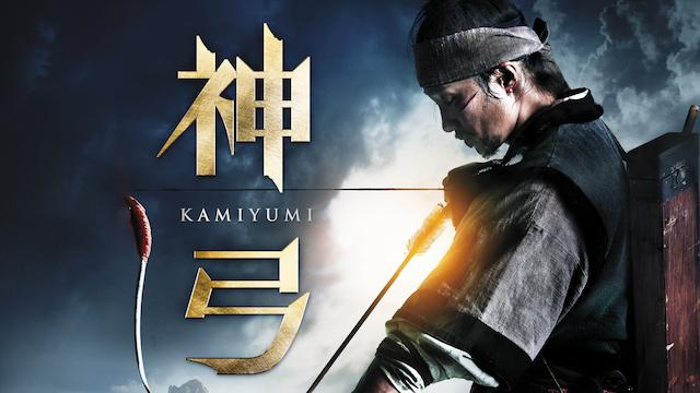 神弓-KAMIYUMI-