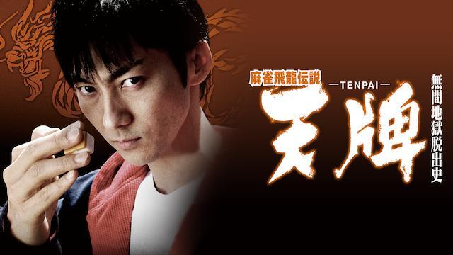 麻雀飛龍伝説 天牌 -TENPAI- 無間地獄脱出史