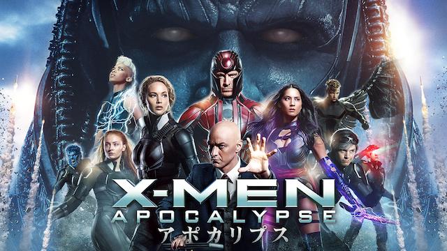 X-MEN:アポカリプス動画