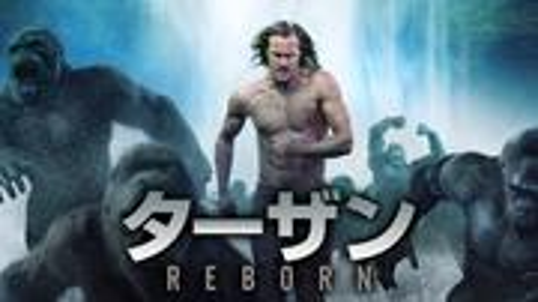 ターザン:REBORN