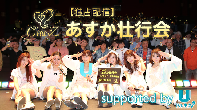 【独占配信】あすか壮行会/Chu-Z supported by ドルネク