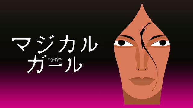 マジカル・ガール動画フル