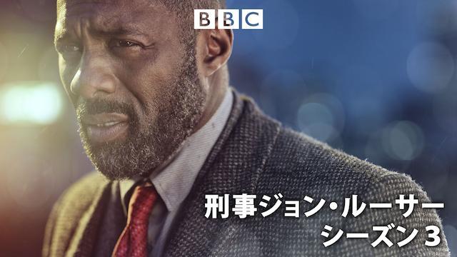 刑事ジョン・ルーサー シーズン3