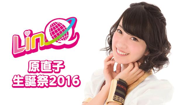 LinQ 原直子 生誕祭2016