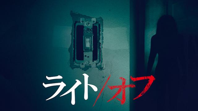 映画『ライト/オフ』無料動画をフル視聴(吹き替え・日本語字幕)できる動画配信サービスを紹介