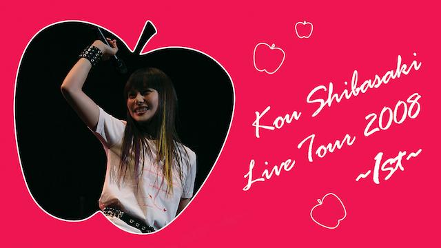 柴咲コウ Kou Shibasaki Live Tour 2008~1st~