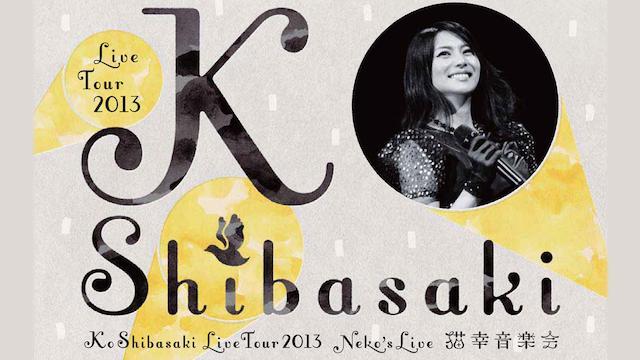 柴咲コウ Kou Shibasaki Live Tour 2013 ~neko's live 猫幸 音楽会~