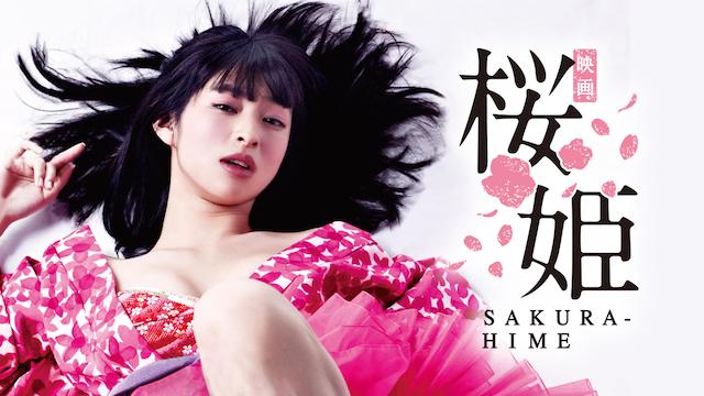 桜姫の画像