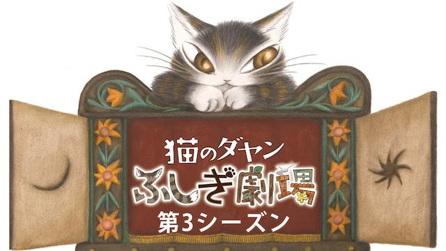 猫のダヤン ふしぎ劇場 第3シーズン