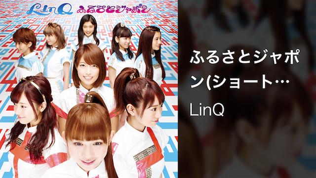 【MV】LinQ「ふるさとジャポン」(ショートver.)