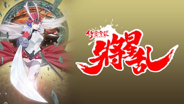 侍霊演武:将星乱(ソウルバスター:しょうせいらん) 8話の画像