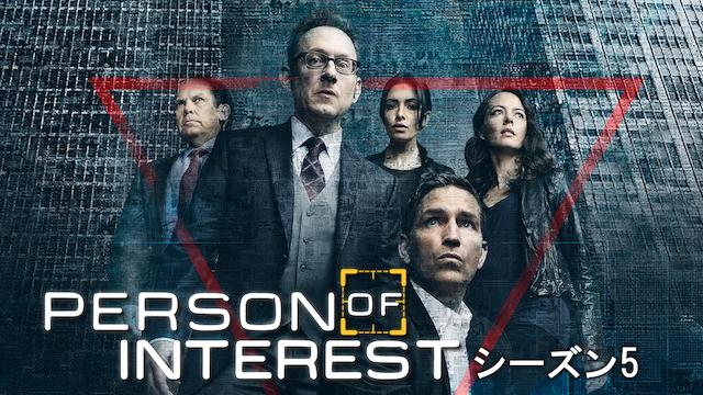 パーソン・オブ・インタレスト 犯罪予知ユニット シーズン5