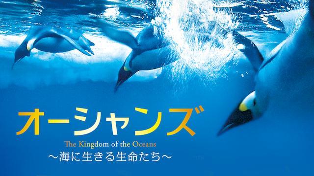 オーシャンズ ~海に生きる生命たち