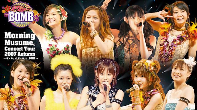 モーニング娘。コンサートツアー2007 秋~ ボン キュッ!ボン キュッ!BOMB ~