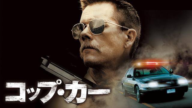 COP CAR/コップ・カー動画