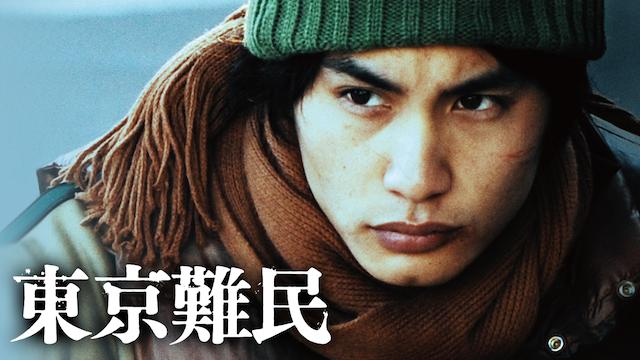 大塚ちひろ「東京難民」をU-NEXTで無料で見る