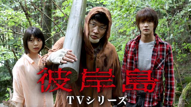 彼岸島TVシリーズ