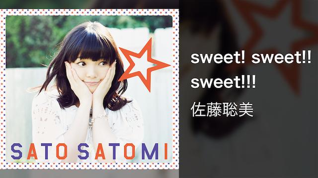 MV「sweet! sweet!! sweet!!!」