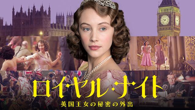 ロイヤル・ナイト 英国王女の秘密の外出無料公式動画